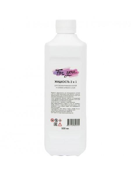 Жидкость для обезжиривания и снятия липкого слоя FOR YOU 500 мл.