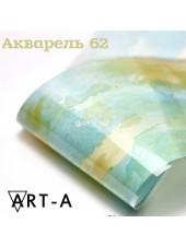 Фольга Акварель №62